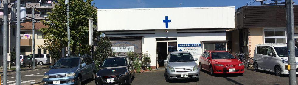 仙台福音キリスト教会